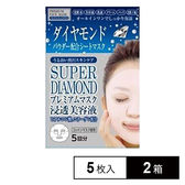 スーパーダイヤモンドプレミアムフェイスマスク×2箱