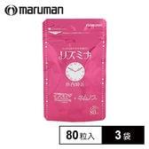 【300円OFFクーポン】【3袋セット】maruman(マルマン)/リズミナ プラセンタ 20,000mg + ネムノス (80粒)