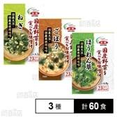 国産野菜を食べるお味噌汁 3種(ねぎ/ごぼう/ほうれん草)