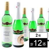 微量アルコールワイン 白/スパークリング