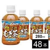 健康ミネラルむぎ茶 280ml ハーフケース