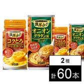 濃厚デリ コクとろコーンポタージュ/オニオングラタン風スープ
