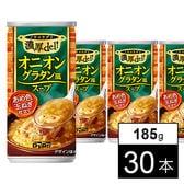 濃厚デリ オニオングラタン風スープ