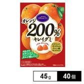 ロイヤルビューティー オレンジ200%キレイグミ