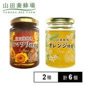 はちみつ2種セット(オレンジ蜂蜜 200g/ヒマワリ蜂蜜 200g)