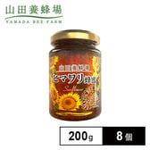 山田養蜂場 ヒマワリ蜂蜜 200g