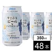 すこぶるビールなノンアルコール350ml