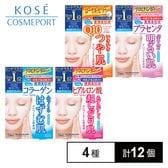 クリアターン ホワイト マスク 4種セット(コラーゲン・ヒアルロン酸・コエンザイムQ10・プラセンタ)