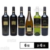 チリ カミノレアル品種飲み比べ 750ml