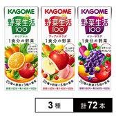 野菜生活100 3種セット(オリジナル/アップルサラダ/ベリーサラダ)
