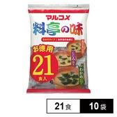 【マルコメ】生みそ汁料亭の味 お徳用 21食×10袋