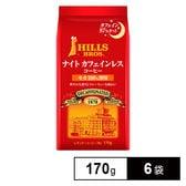 ヒルス ナイトカフェインレス・モカ100%AP 170g×6袋