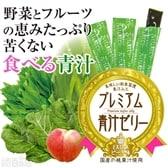 [50包セット]プレミアム青汁ゼリー エクストラ ピーチ味