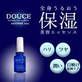 DOUCE(ドゥース) Smooth skin essence 全身用美容液エッセンス