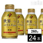 ダイドーブレンド ブレンド微糖 世界一のバリスタ監修ボトル缶260g