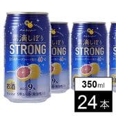 素滴しぼりストロングチューハイピンクグレープフルーツ缶