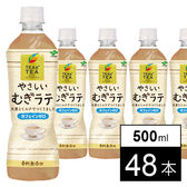 TEAs' TEA NEW AUTHENTIC やさしいむぎラテ PET 500ml