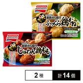「味からっ」やわらか若鶏から揚げ<じゅわん鶏もも>(275g)/<ふっくら鶏むね>(300g) 各7個