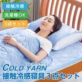 コールドヤーン 接触冷感寝具3点セット (敷パッド/枕パッド/キルトケット)/シングルサイズ、ブルー