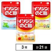 イソジン(R)のど飴 3種セット(フレッシュレモン/はちみつ金柑/ペパーミント)