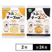 【各12個】つぶコロチーズ ゴーダ/ミックス 2種セット