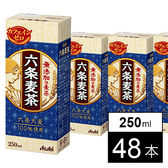 六条麦茶 250ml×48本