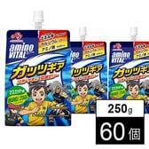 アミノバイタル ガッツギア マスカット味 250g