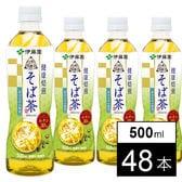 伝承の健康茶 健康焙煎 そば茶500ml
