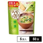 うちのおみそ汁野菜5食