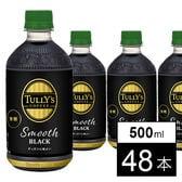 タリーズコーヒー スムース ブラック(無糖)500ml