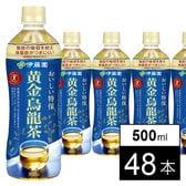 【トクホ】黄金烏龍茶500ml