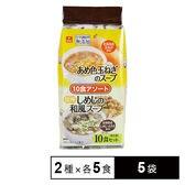 あめ色玉ねぎのスープ・信州しめじの和風スープアソート10食