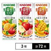 野菜生活100 3種セット(オリジナル/アップルサラダ/マンゴーサラダ)