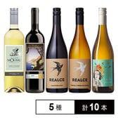 フランス・スペイン産 ことりっぷコラボワイン(オーガニックワイン入り)