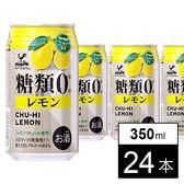 神戸居留地チューハイレモン糖類ゼロ