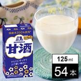 甘酒チルドLL125ml