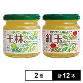 林檎倶楽部旬のジャム200g 2種  王林/紅玉