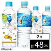 ミウ マスカット&ヨーグルト味(ミッフィー)/おいしい水六甲 PET600ml