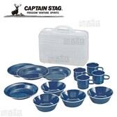 キャプテンスタッグ/ウエストホーロー食器セット (キャリングケース付)/M-1078