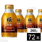 ワンダ 極 微糖 ボトル缶260g