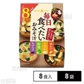 毎日食べたいおみそ汁 8食入(65g)×8袋