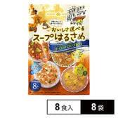 おいしさ選べるスープはるさめ ヨーロッパスープ紀行 105g(8食入)