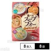 選べるスープ&フォー赤のアジアンスープ 128.6g(8食入)×8袋