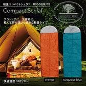 【オレンジ】軽量コンパクトシェラフ