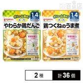 食育レシピ鉄Ca やわらか鶏だんご 120g/鶏つくねのうま煮 120g
