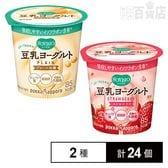 ソイビオ豆乳ヨーグルト プレーン加糖/ストロベリー