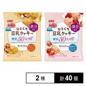 EPA+(エパプラス) ひとくち豆乳クッキー ストロベリー味/キャラメル味オレンジピール入り