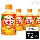 ぽっかぽかレモン275mlPET