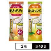 パチっとはちみつレモン 15g×4/パチっとはちみつジンジャー 15g×4