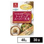 そのまま食べられる トッピング スーパー大麦 40g